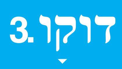 3. Izraeli Dokumentumfilm Fesztivál a Toldi moziban